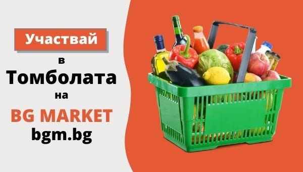 томбола BG MARKET