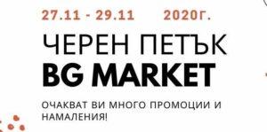 черен петък в онлайн супермаркет BG MARKET - доставка на храни, напитки, козметика и стоки за дома - mobile - optimized